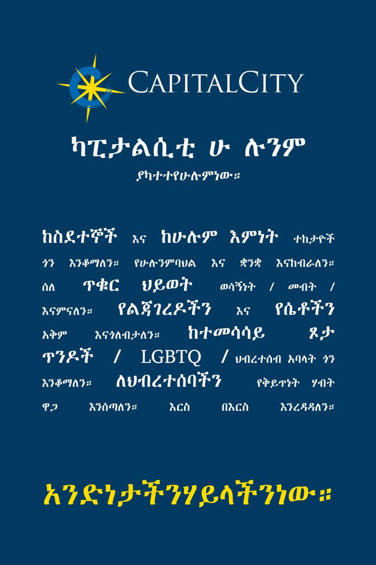 Equity statement in Amharic